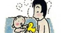 親子ふれあい入浴